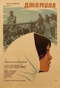 Djamilia - Poster / Capa / Cartaz - Oficial 1