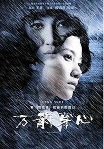 Feng Shui - Poster / Capa / Cartaz - Oficial 1