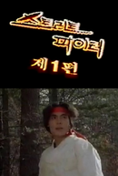 Street Fighter II (Coreano) (Street Fighter II live action)