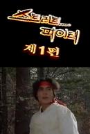 Street Fighter II (Coreano)