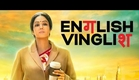 English Vinglish | Official Trailer