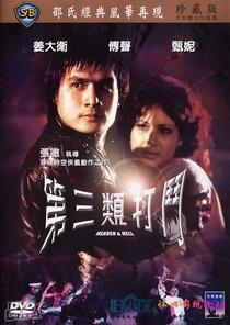 Shaolin Hellgate - Poster / Capa / Cartaz - Oficial 1