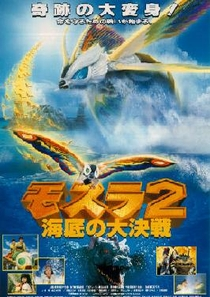 Mothra 2 : A Batalha Submarina - Poster / Capa / Cartaz - Oficial 2