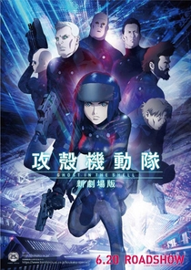 Ghost in the Shell - 2015 - Poster / Capa / Cartaz - Oficial 1