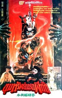 Vampire Strikes Back - Poster / Capa / Cartaz - Oficial 1