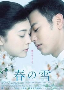 Snowy Love Fall in Spring - Poster / Capa / Cartaz - Oficial 1