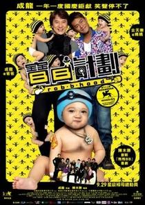 Três Ladrões e um Bebê - Poster / Capa / Cartaz - Oficial 1