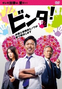 Binta! ~Bengoshi jimu-in Minowaga Ai de Kaiketsu Shimasu~ - Poster / Capa / Cartaz - Oficial 2