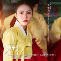 Selection: The War Between Girls - Poster / Capa / Cartaz - Oficial 5