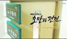 "[NEW] 새 월화드라마 오만과 편견 Teaser 1 - ""난 수석이고! 넌 수습이야!"" 20141027 첫방송"