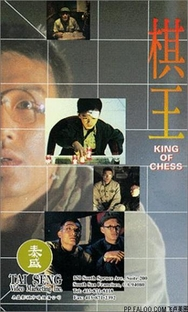 Qi Wang - Poster / Capa / Cartaz - Oficial 3