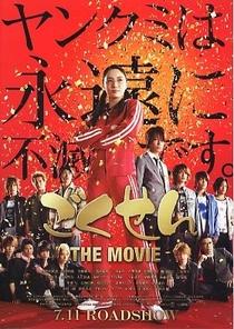 Gokusen Special - Poster / Capa / Cartaz - Oficial 1