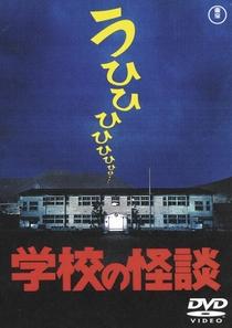 Escola Mal-Assombrada  - Poster / Capa / Cartaz - Oficial 1