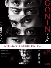 Gonin Saga - Poster / Capa / Cartaz - Oficial 1