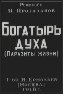 Bogatyr dukha - Poster / Capa / Cartaz - Oficial 1