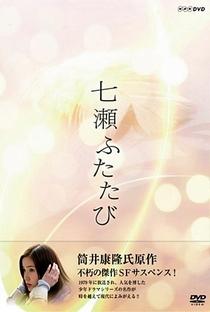 Nanase Futatabi - Poster / Capa / Cartaz - Oficial 7