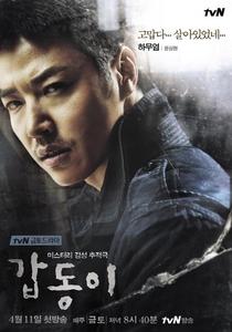 Gap Dong - Poster / Capa / Cartaz - Oficial 4