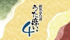 【PV】『超訳百人一首 うた恋い。4』