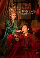 A História de Ming Lan (The Story of Ming Lan)