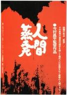 A Evaporação do Homem (Ningen Johatsu)