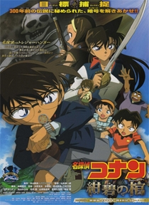 Detective Conan: Jolly Roger in the Deep Azure - Poster / Capa / Cartaz - Oficial 1