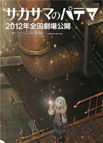 Sakasama no Patema: Beginning of the Day - Poster / Capa / Cartaz - Oficial 1