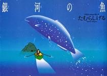 Ginga no Uo Ursa Minor Blue - Poster / Capa / Cartaz - Oficial 1