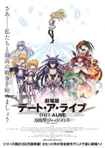 Date a Live: Mayuri Judgement - Poster / Capa / Cartaz - Oficial 3