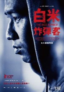 The Rice Bomber - Poster / Capa / Cartaz - Oficial 3