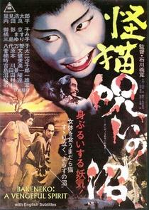 Kaibyo Nori no Numa - Poster / Capa / Cartaz - Oficial 1