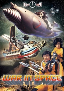 The War in Space - Poster / Capa / Cartaz - Oficial 1