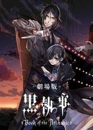 Kuroshitsuji: Book of the Atlantic  (Kuroshitsuji: Book of the Atlantic )