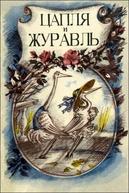 The Heron and the Crane (Цапля и журавль / Tsaplya i zhuravl)