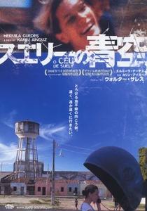 O Céu de Suely - Poster / Capa / Cartaz - Oficial 3