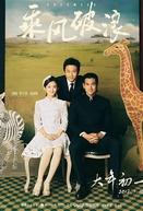 Duckweed (Cheng feng po lang)