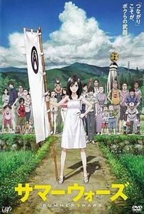Guerras de Verão - Poster / Capa / Cartaz - Oficial 11
