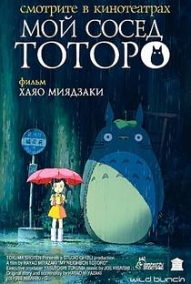 Meu Amigo Totoro - Poster / Capa / Cartaz - Oficial 58