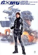 Godzilla Against Mechagodzilla (Gojira tai Mekagojira )