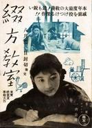 Tsuzurikata Kyoshitsu (Tsuzurikata Kyoshitsu)
