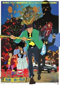 Lupin III: The Fuma Conspiracy - Poster / Capa / Cartaz - Oficial 1