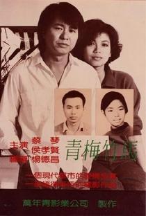 História de Taipei - Poster / Capa / Cartaz - Oficial 5