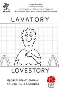 Lavatory / Lovestory - Poster / Capa / Cartaz - Oficial 1