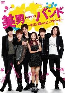 Shut Up Flower Boy Band - Poster / Capa / Cartaz - Oficial 6