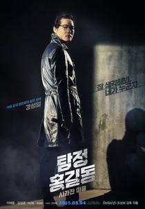 Phantom Detective - Poster / Capa / Cartaz - Oficial 6