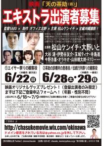 Chasuke's Journey - Poster / Capa / Cartaz - Oficial 2