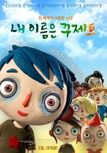 Minha Vida de Abobrinha - Poster / Capa / Cartaz - Oficial 11