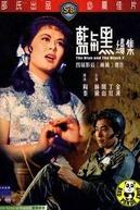 The Blue and the Black 2 (Lan yu hei (Xia))