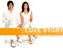 Love Story  - Poster / Capa / Cartaz - Oficial 1