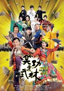 Princess and Seven Kung Fu Masters - Poster / Capa / Cartaz - Oficial 1