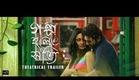 Golpo Holeo Shotti   Theatrical Trailer   Soham   Mimi   Birsa Dasgupta   2014